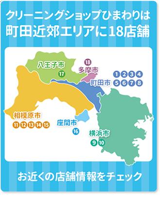 クリーニングショップひまわりは町田近郊エリアに18店舗