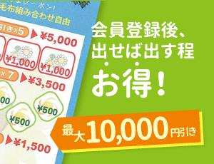 会員登録後、出せば出す程お得! 最大1万円引き