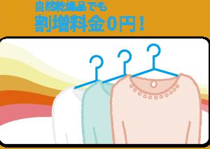 自然乾燥品でも割増料金0円!