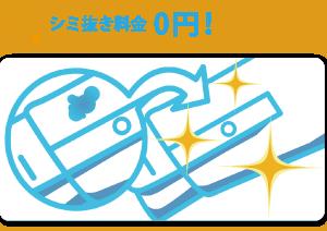 シミ抜き料金0円!